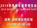 2019世界房车露营博览会五一成都开幕