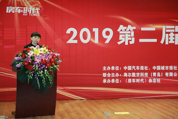 FM103.9北京交通广播电台台长唐琼致辞