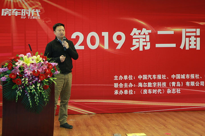 上汽大通房车科技有限公司COO刘飞演讲