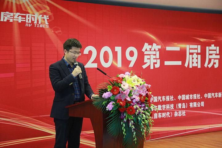 房车时代传媒总经理韩君善发布人民房车品牌计划