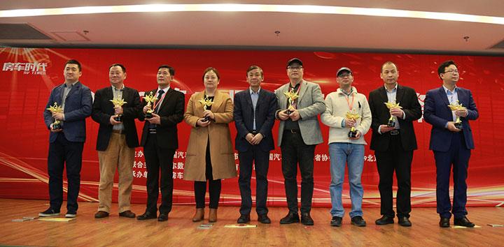 中国房车露营行业贡献人物