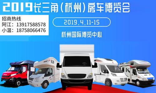 2019长三角(杭州)国际房车博览会