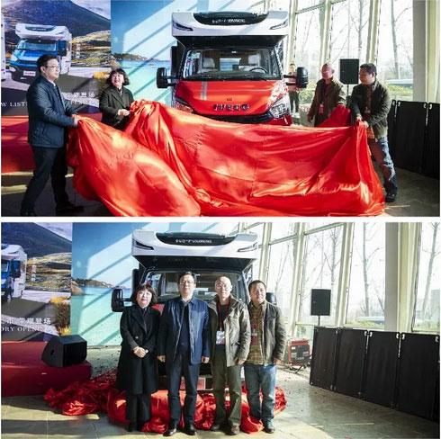 中天新季风 新T型房车发布仪式圆满成功