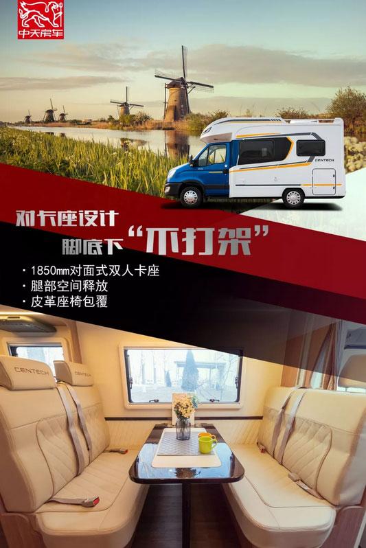 中天新T型房车全新上市