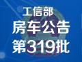 共39款车型拖挂房车14款占比增高 工信部319批旅居车(房车)公示