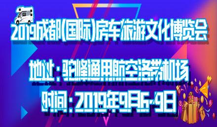 2019成都房车旅游文化博览会