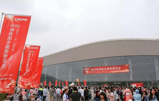 555辆!2019世界房车露营博览会成都闭幕