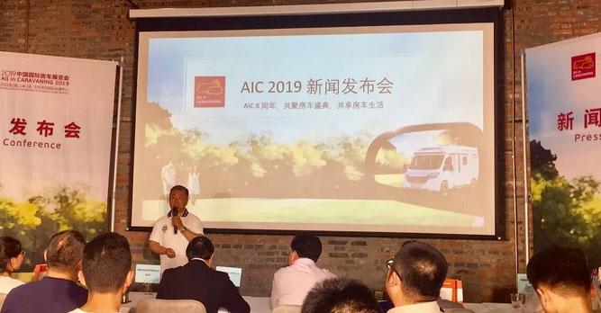 AIC 2019新闻发布会在京举办