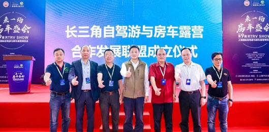 第九届上海国际房车展在沪隆重开幕