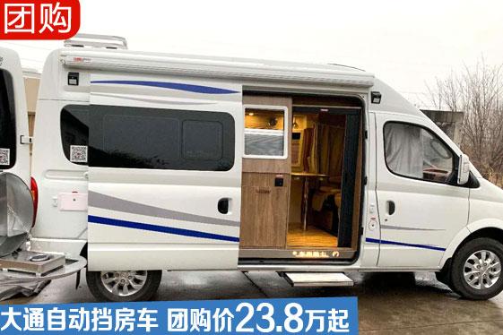 大通B型房车价格23.8万起