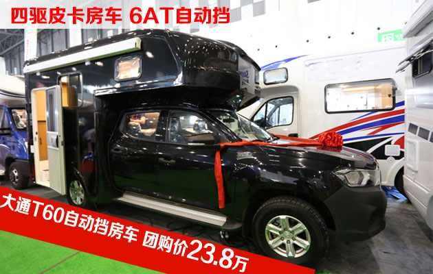 四驱自动挡大排量皮卡房车价格直降6万售价23.8万