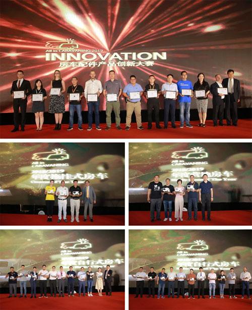 AIC 2019中国国际房车展览会