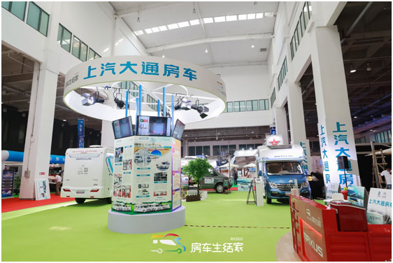 上汽大通房车亮相中国国际房车展
