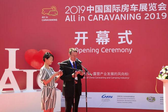 AIC 2019中国国际房车展览会在北京开幕