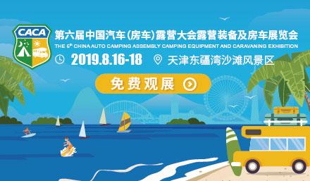 第6届中国汽车(房车)露营大会露营装备及房车展览会-8.16-18