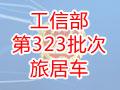 32款车型大通V90亮眼 工信部323批旅居车(房车)公示