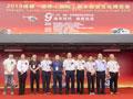 2019成都洛带(国际)房车旅游文化博览会盛大开幕