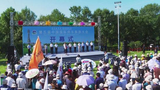 第五届中国国际房车旅游大会在唐山开幕
