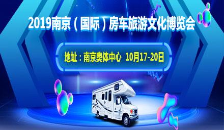 2019南京(国际)房车旅游文化博览会10月17日开幕