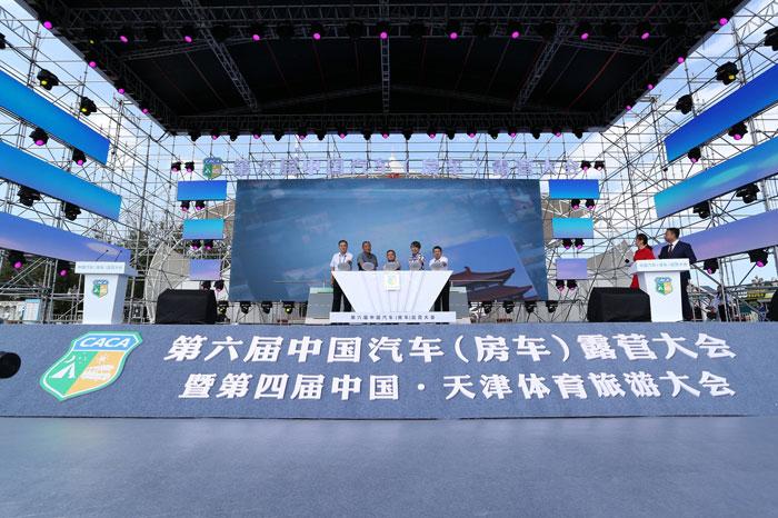 第六届中国汽车(房车)露营大会在津盛大开幕