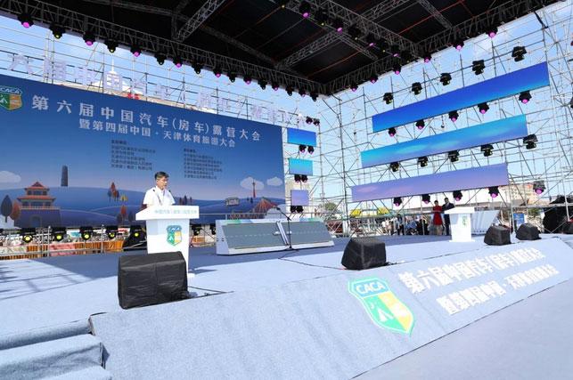 300辆房车亮相第六届中国汽车房车露营大会