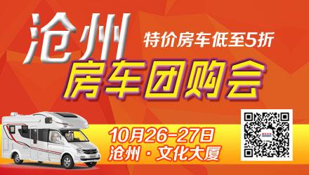 下了高铁买房车 房车团购活动10月26日将在沧州举办