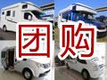 下了高铁买房车  一场大型房车团购活动10月26日将在沧州举办