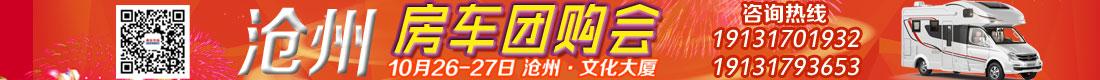 宁波房车展