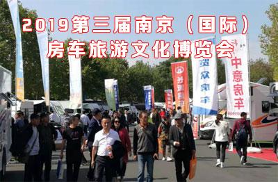 2019第三届南京(国际)房车旅游文化博览会盛大开幕