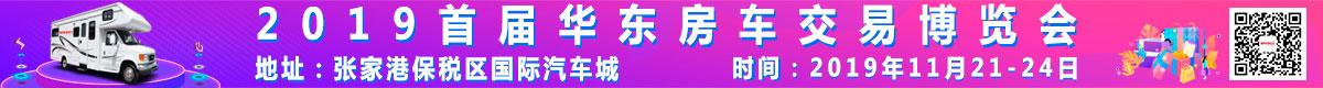 南京房车展
