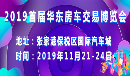2019首届华东房车交易博览会