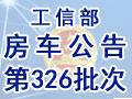 国六唱主角  工信部326批旅居车(房车)公示38款车型