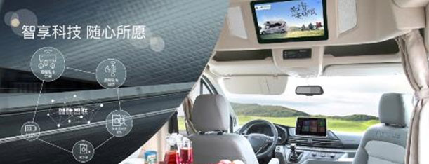 上汽MAXUS全新V90 B型房车上市