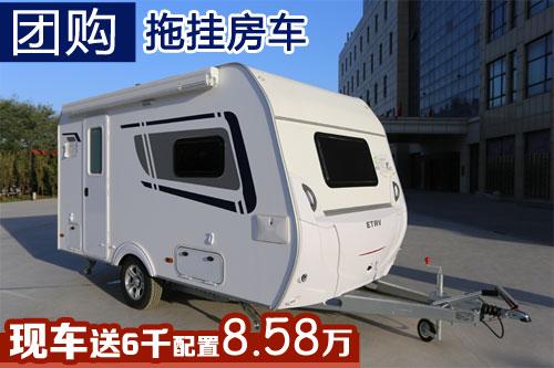家庭4人上下床版拖挂房车冬季送温暖 售价8万多还送6千配置