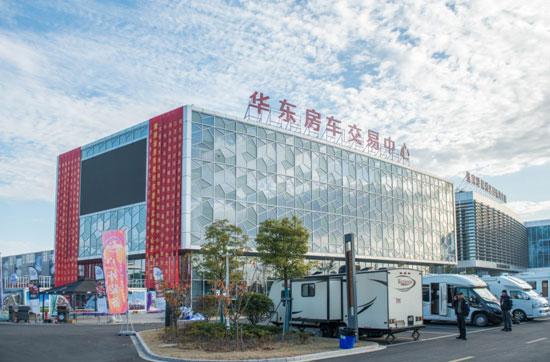 华东房车交易中心正式开业
