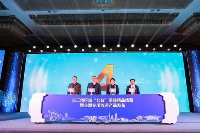 长三角联合打造国际文旅精品路线