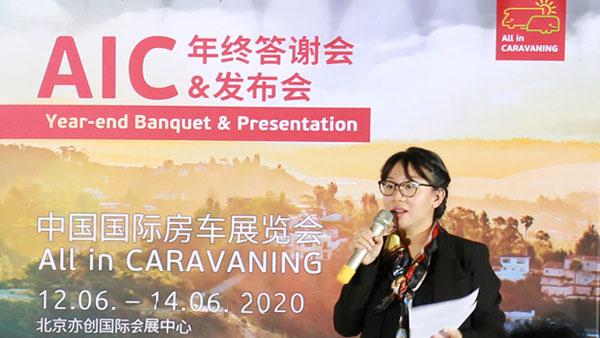 AIC 2020房车展会新闻发布会项目总监杜�_佳女士专访