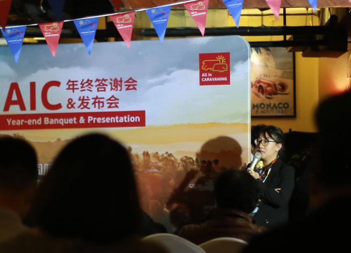 AIC 2019房车展年终答谢会暨2020展会发布会在京举办
