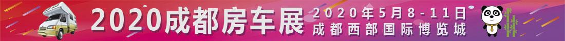 北京房车展