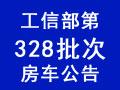 车型火爆 46款车型集中申报 工信部328批旅居车(房车)公示