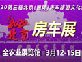 3月12-15日北京将办第三届房车旅游文化博览会