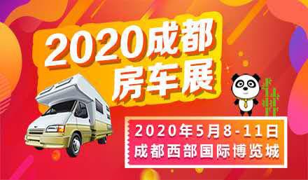 2020第三届北京(国际)房车旅游文化博览会