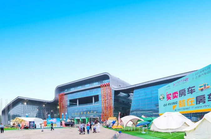 第十一届上海国际房车露营博览会招商启动