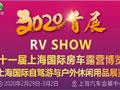 2020房车首展:第十一届上海国际房车露营博览会招商启动!