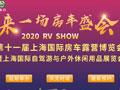 第11届上海国际房车展延期举办,房车行超市3月正式启幕