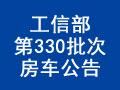 36款车型25家企业