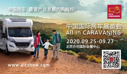 AIC 2020中国国际房车展览会将于9月25-27日北京举办