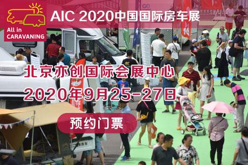 AIC 2020中国国际房车展览会将于9月25-27日北京亦创国际会展中心举办