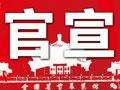 房车时代:2020北京房车展延期至7月16日举办