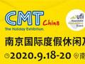 """携手并肩,共克时艰 ▏""""疫情补贴""""是真的 第九届南京国际度假休闲及房车展览会"""